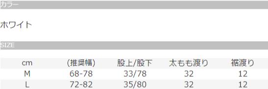 クロスファイヤースウェットパンツのサイズ表